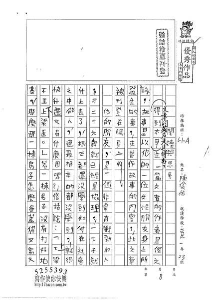 100WA208陳俊佑 (1).jpg