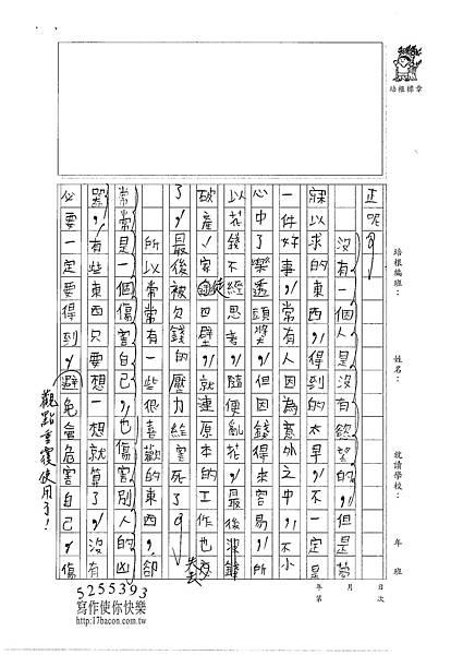 100WA208陳俊佑 (2).jpg