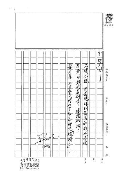 100WA208陳俊佑 (3).jpg