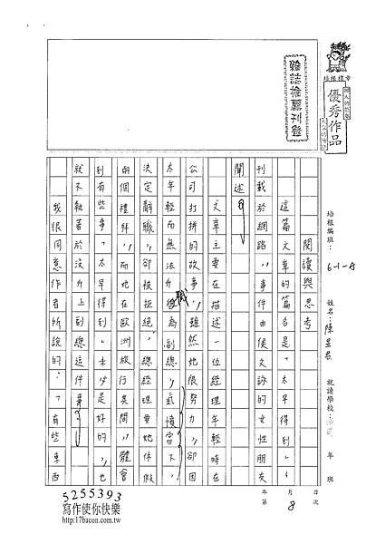 100WA208陳昱君 (1).jpg