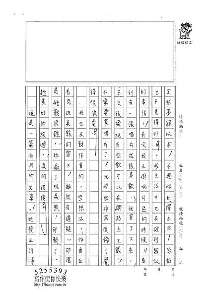 100WA208陳昱君 (2).jpg