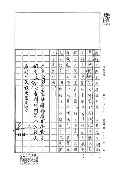 100WA208陳昱君 (3).jpg