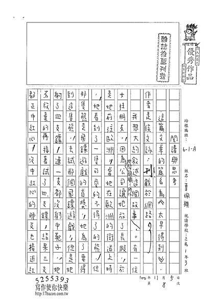 100WA208葉珮祺 (1).jpg
