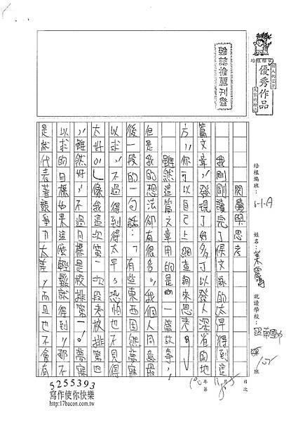 100WA208葉震鳴 (1).jpg