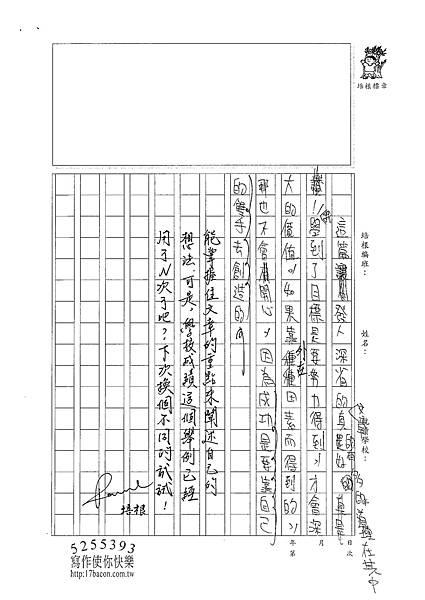 100WA208葉震鳴 (3).jpg