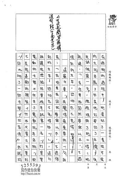 100WA208江皓瑋 (2).jpg