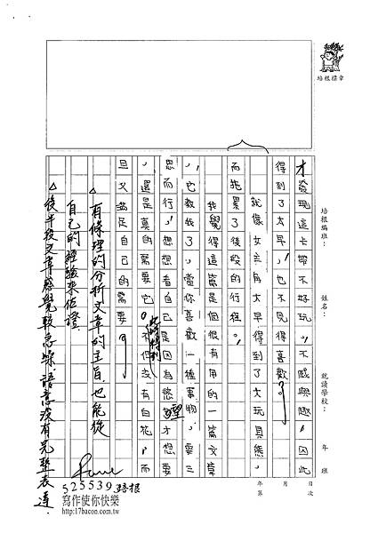 100WA208江皓瑋 (3).jpg