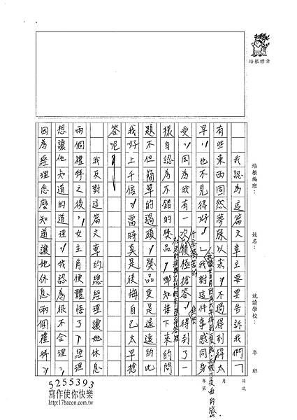 100WA208郭彥碩 (2).jpg