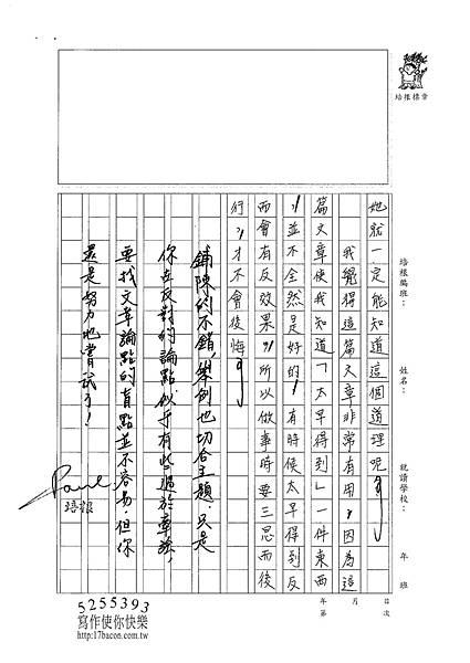 100WA208郭彥碩 (3).jpg