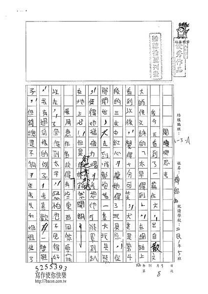 100WA208傅紹齊 (1).jpg
