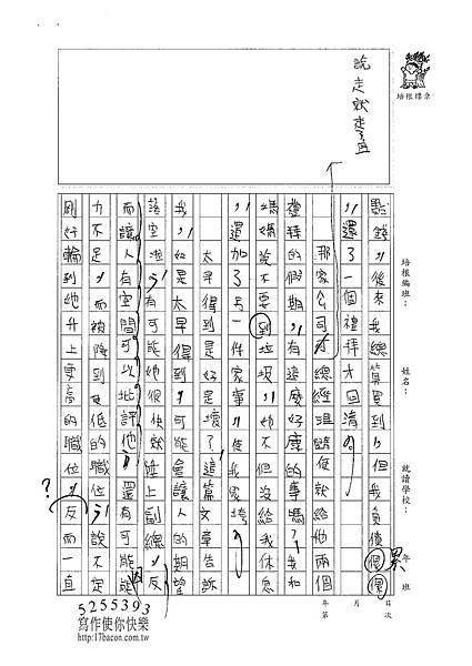 100WA208傅紹齊 (2).jpg