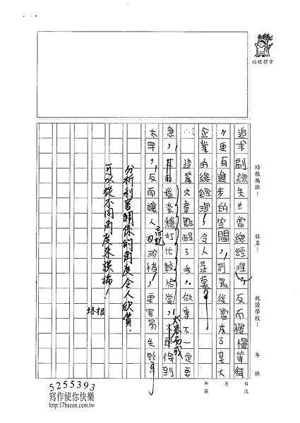 100WA208傅紹齊 (3).jpg