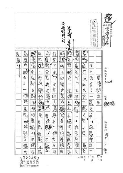 100WA208鄭雅穗 (1).jpg