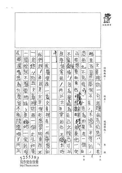 100WA208鄭雅穗 (2).jpg