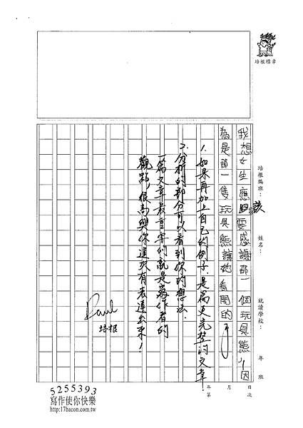 100WA208鄭雅穗 (3).jpg