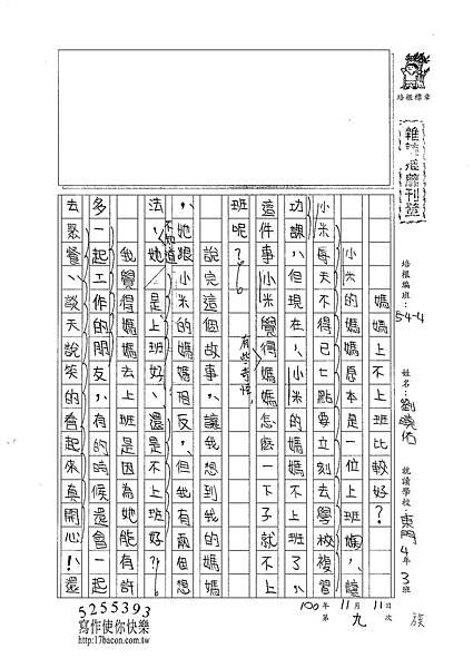 100W4209劉曉佑 (1).jpg