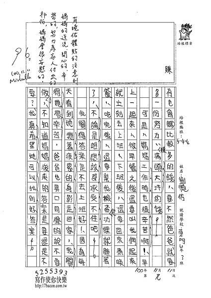 100W4209劉曉佑 (2).jpg