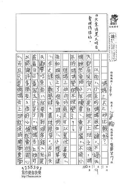100W4209江韋翰 (1).jpg