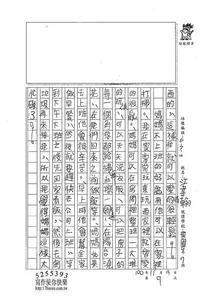 100W4209江韋翰 (2).jpg