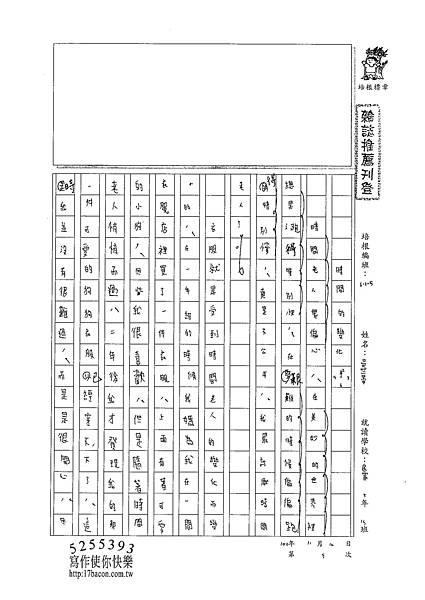 100W5209吳竺晏 (1).jpg