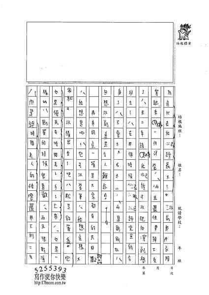 100W5209吳竺晏 (2).jpg