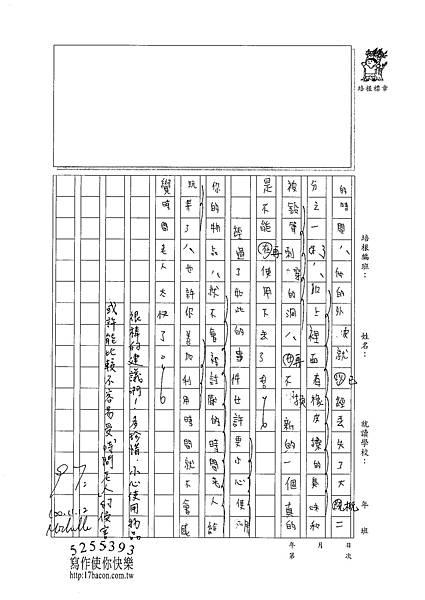 100W5209吳竺晏 (3).jpg