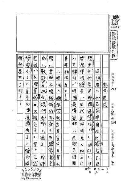 100W5209蔡宇翔 (1).jpg
