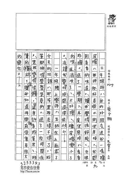 100W5209蔡宇翔 (2).jpg