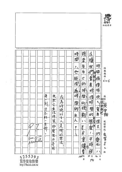 100W5209蔡宇翔 (3).jpg