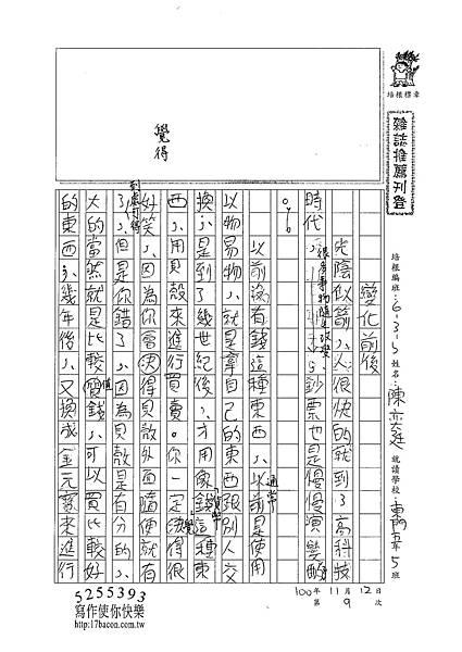 100W5209陳奕廷 (1).jpg
