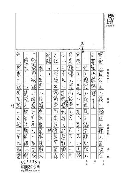 100W5209陳奕廷 (2).jpg