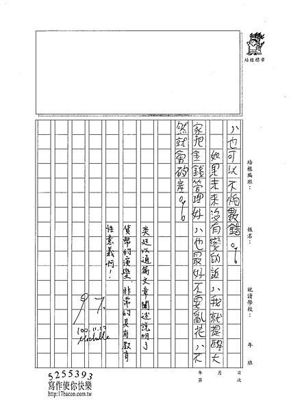 100W5209陳奕廷 (3).jpg