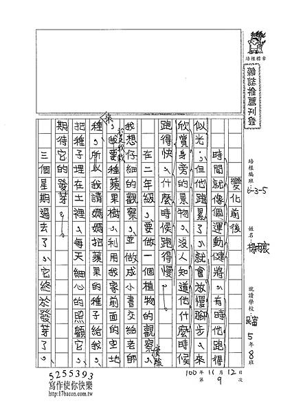 100W5209楊雨宸 (1).jpg