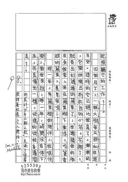 100W5209楊雨宸 (3).jpg