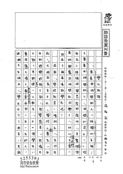 100W5209溫雁荻 (1).jpg