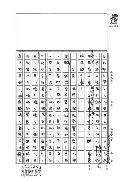 100W5209溫雁荻 (2).jpg