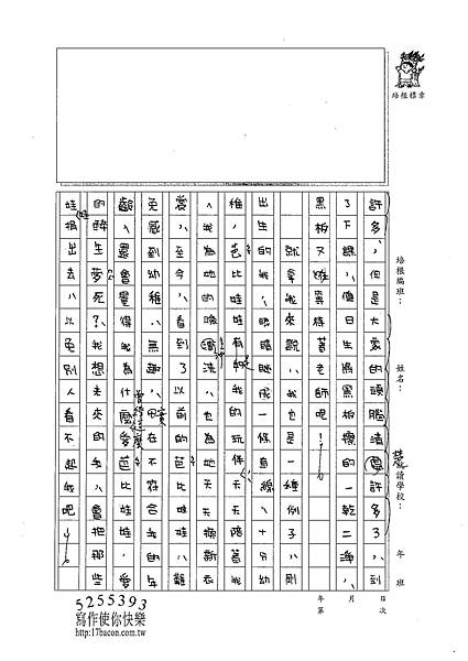 100W5209溫雁荻 (3).jpg