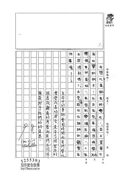100W5209溫雁荻 (4).jpg
