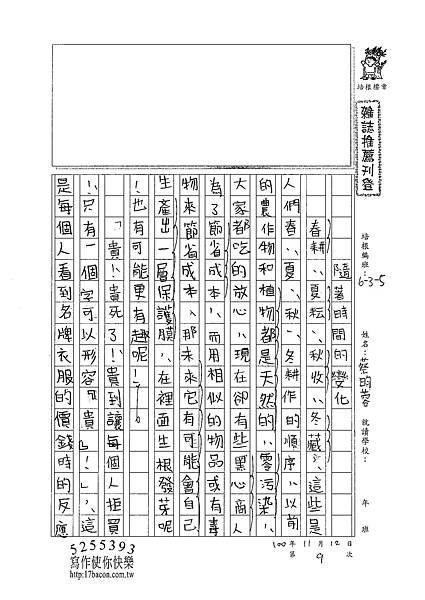 100W5209蔡昀蓉 (1).jpg