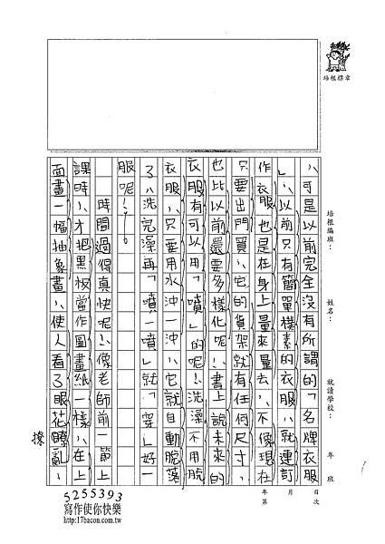 100W5209蔡昀蓉 (2).jpg