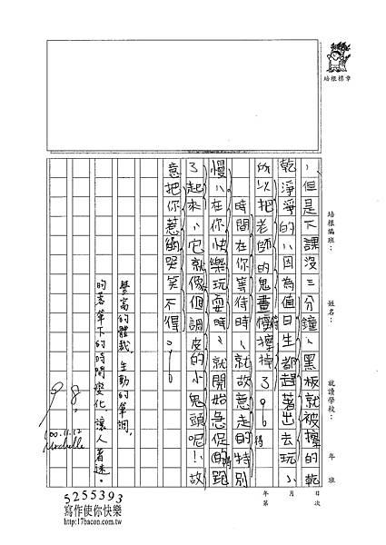 100W5209蔡昀蓉 (3).jpg