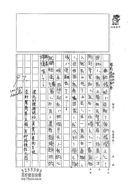 100W6209李軒 (3).jpg