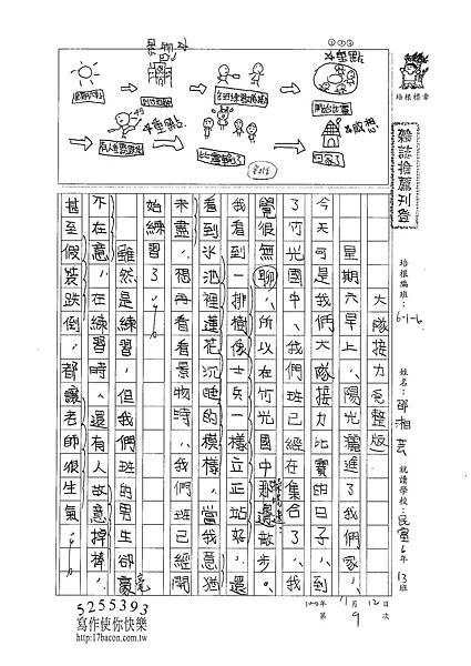 100W6209邵湘芸 (1).jpg