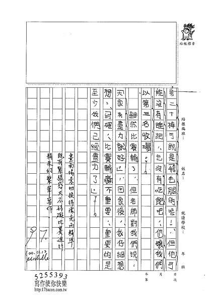 100W6209邵湘芸 (3).jpg