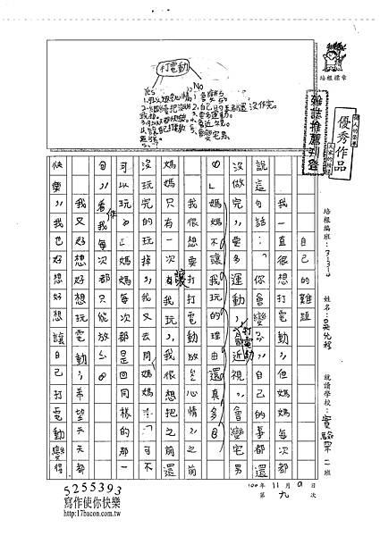 100W4209吳允程 (1).jpg
