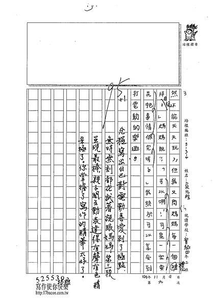 100W4209吳允程 (3).jpg