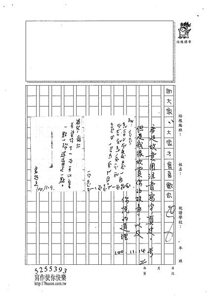 100W5208柯舜仁 (3).jpg