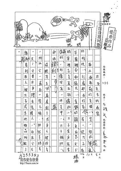 100W5208古竣文 (1).jpg