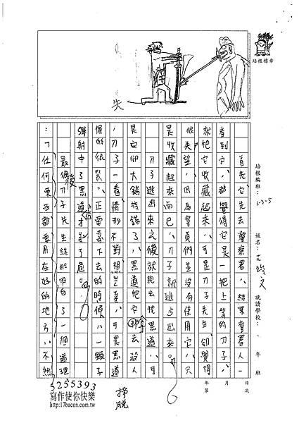 100W5208古竣文 (2).jpg