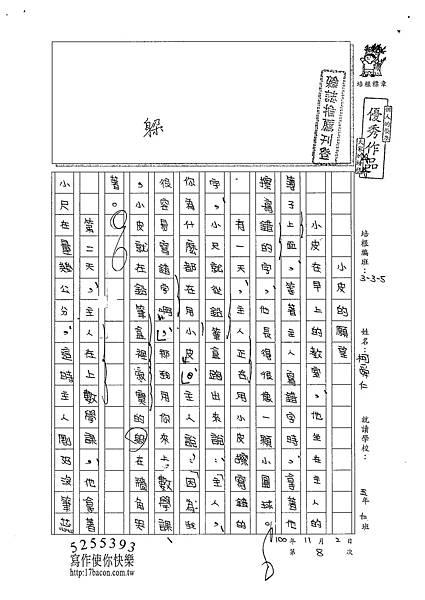 100W5208柯舜仁 (1).jpg